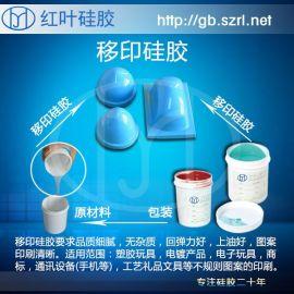 便宜好用的移印胶浆 制作移印胶头专用移印胶 PVC玩具移印移印矽胶
