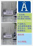 32号工业级白油橡胶增塑用油
