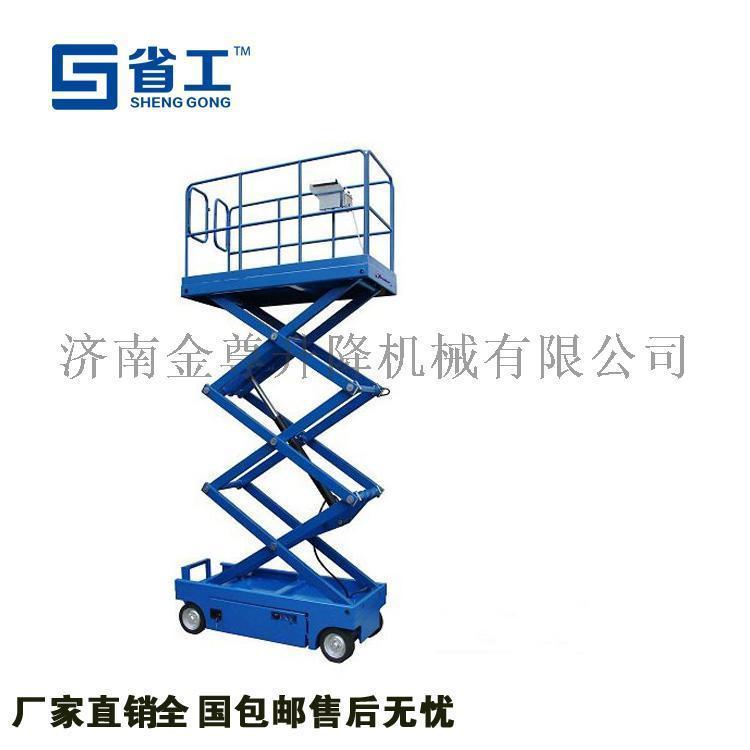自助行走式升降機,高空作業平臺,電動升降臺