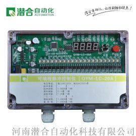 潜合自动化脉冲控制仪,离线20路输出脉冲清灰控制仪