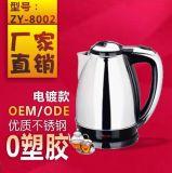 中山廠家 電熱水壺 不鏽鋼 快速燒水壺 1.8l電水壺自動斷電OME加工