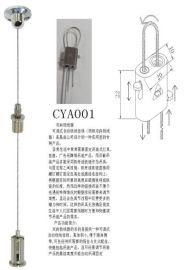 CYA001双向锁线器