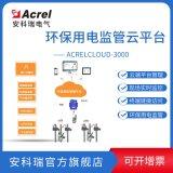 安科瑞Acrelcloud-1000智慧環保監管平臺醫藥製藥產污設施監控