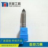 訂制鎢鋼雕刻刀 金剛石雕刻刀 木工銑刀 硬質合金雕刻銑刀 非標