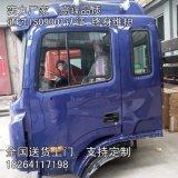 廠家直銷  質量保證  江淮格爾發駕駛室總成價格 圖片 廠家
