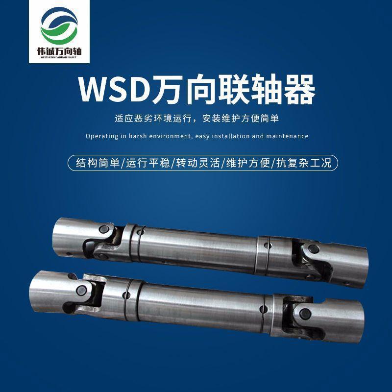 伟诚轴器厂家直销WSD型精密万向节联轴器十字轴WSD安全联轴器