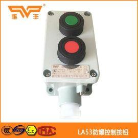 LA53防爆控制按钮 防爆按钮开关LA53-2防爆控制按钮