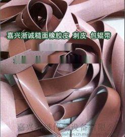 红色糙面胶皮 包辊防滑带