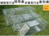 人道折叠式猫笼