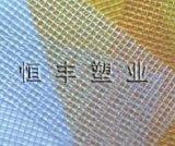 聚氯乙烯夹网布