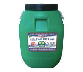 LM复合防腐防水涂料混凝土结构