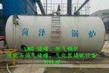 菏锅2吨低氮燃气蒸汽锅炉WNS2-1.25-Q