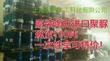 上海创遂荣誉提供原装进口陶氏聚脲DOW-6042