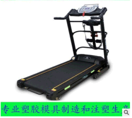 供应体育器材模具/跑步机塑料外壳模具 健身器材配件 跑步机遥控器 运动配件
