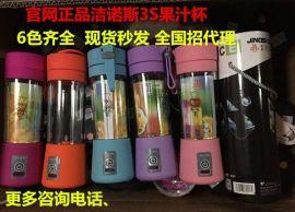 洁诺斯5S迷你便携式水果榨汁杯