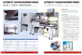 上海四川重庆成都封切收缩机自动套膜封切收缩机印刷书本包装机账本包装机POF包装机TY-5545TBA+TY-4525