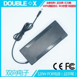 双向电子 52v2.3a电源适配器 poe交换机电源 120w全电压适配器 厂价直销