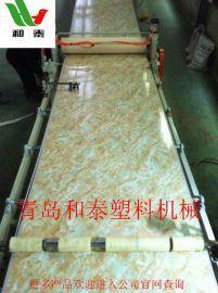 青岛和泰塑机 SJSZ80/156双螺杆 PVC仿大理石板设备,免漆板生产线,装饰板材设备