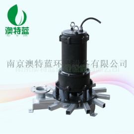 铸铁离心式潜水曝气机QXB7.5 澳特蓝