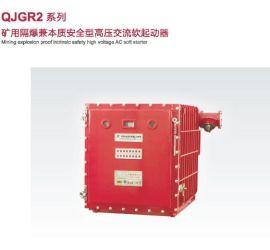 礦用隔爆兼本質安全型高壓真空交流軟起動器
