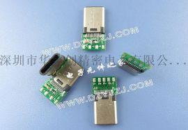 USB2.0转接线C TYPE 3.0 9个焊点正反插焊线带PCB**连接器HYC18-USBC24-170