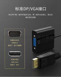 DP转VGA线 DisplayPort线 大DP TO VGA转接线 支持1080P
