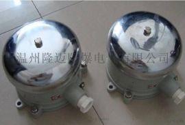 BDL-125防爆电铃