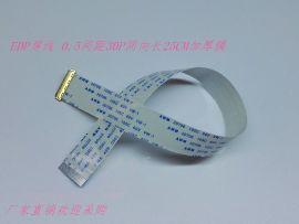EDP屏线I-PEX20454-30针0.5间距同向加厚排线25CM厂家直销