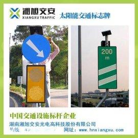 太阳能LED发光标志牌道路交通指示牌湘旭交安直销