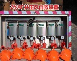 ZYJ压风自救装置的工作原理