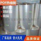 通用透明POF热缩袋燕窝专用热缩膜塑封膜盒子包装膜