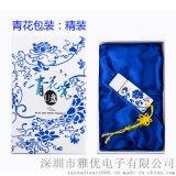 青花瓷陶瓷U盤 中國風 商務禮品u盤套裝