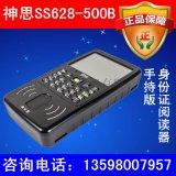 神思ss628-500b手持身份证读卡器神思识别仪