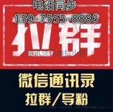 微信通訊錄拉羣15975558886