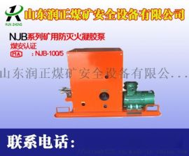山东润正专业矿用复合凝胶防灭火装置