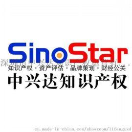 商标注册流程 国内外商标代理 深圳中兴达知识产权