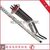 开水器发热管 液体加热管 不锈钢双组管 电热水器电热管220V/1500W