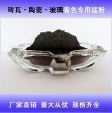 二氧化锰粉 干电池 玻璃和搪瓷工业着色剂 催化剂