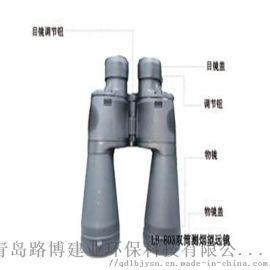 LB-803林格曼**测烟望远镜