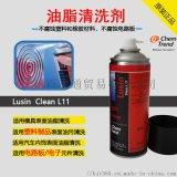 肯天油脂清洗劑洗模水Lusin Clean L11