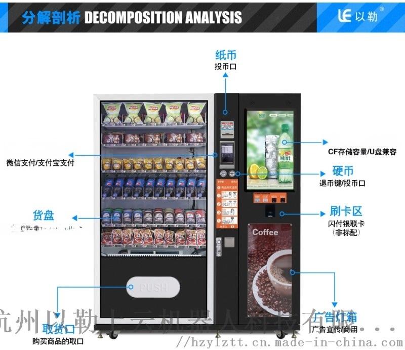 江蘇定製智慧垃圾箱/積分兌換機/垃圾袋自動售貨機