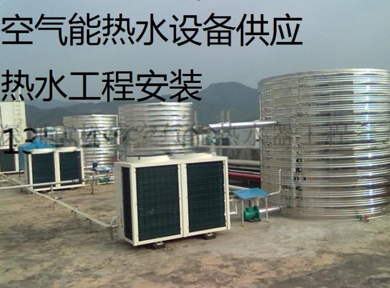 深圳空气能热水器广东