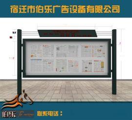 宿迁市伯乐广告供应阅报栏、宣传栏,灯箱阅报栏