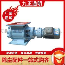 方形铸铁袋式除尘器专用星型卸料器卸灰阀