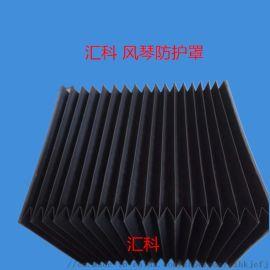 买机床防护罩 风琴式导轨防护罩上沧州汇科 质优价廉