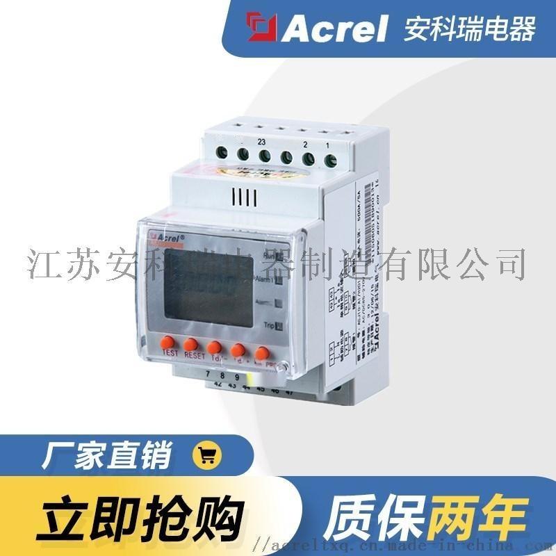 ASJ10-LD1A剩餘電流繼電器