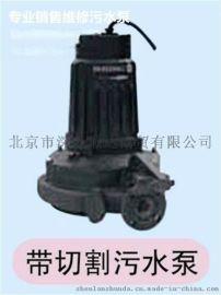 现货销售上海东欧污水泵污水池专用自吸式带切割排污泵