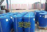 山东苯胺厂家直销优势货源现货供应全国配送