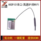 超低功耗工业级嵌入式SPI转wifi数据采集模块