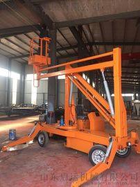 曲臂式升降机 折臂式升降机 柴油机升降机 电瓶曲臂式升降平台